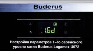 настройка параметров buderus U072